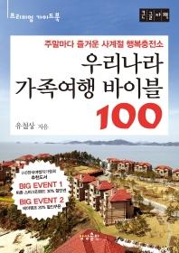 우리나라 가족여행 바이블100(큰글자책)