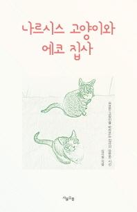 나르시스 고양이와 에코 집사