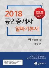 부동산공시법 알짜기본서(공인중개사 2차)(2018)