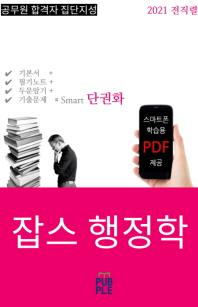 잡스 행정학