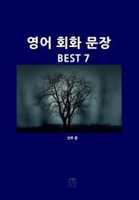 영어 회화 문장 BEST 7 (컬러판)