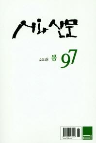 시와 산문(2018년 봄호)