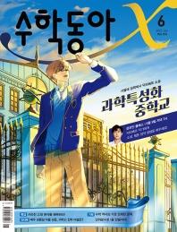 수학동아(2021년6월호)