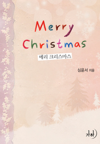 메리 크리스마스(Merry Christmas)