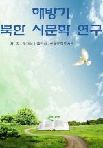 해방기 북한 시문학 연구