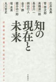 知の現在と未來 岩波書店創業百年記念シンポジウム