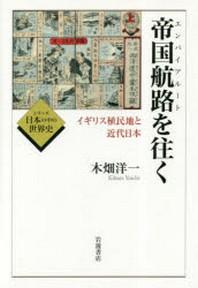 帝國航路(エンパイアル-ト)を往く イギリス植民地と近代日本