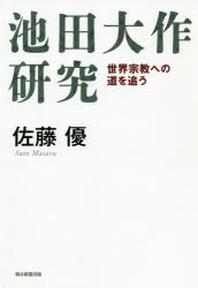 池田大作硏究 世界宗敎への道を追う