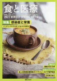 食と醫療 學術誌 VOL.16(2021WINTER-SPRING)