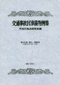 交通事故民事裁判例集 第46卷索引.解說號