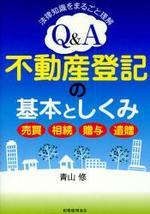 Q&A不動産登記の基本としくみ 法律知識をまるごと理解 賣買.相續.贈與.遺贈