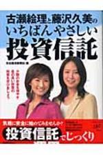 古瀨繪理と藤澤久美のいちばんやさしい投資信託 少額のお金を增やす息の長い投資の知惠を學びましょう