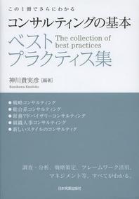 コンサルティングの基本ベストプラクティス集 この1冊でさらにわかる