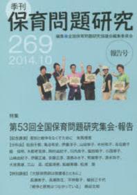 保育問題硏究 269