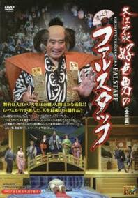 DVD オペラ大江戶版 好色男の 全3幕