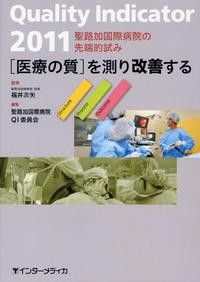 QUALITY INDICATOR<醫療の質>を測り改善する 聖路加國際病院の先端的試み 2011