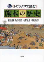 新《トピックスで讀む》熊本の歷史