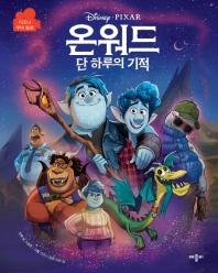 디즈니 픽사 온워드 단 하루의 기적: 디즈니 무비 동화