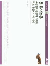 몽골사논총: 북방문화원형의 가치와 팍스 몽골리카의 세계