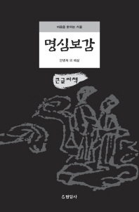 명심보감(큰글씨책)