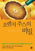 신선함이 조작된 오렌지 주스의 비밀