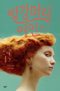 빨강머리 여인