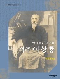 임시정부 국무령 석주 이상룡