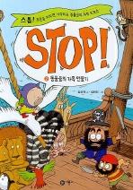 STOP. 2: 동물들의 가족 만들기