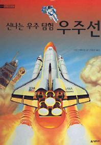 신나는 우주 탐험 우주선(어린이 디스커버리 2)