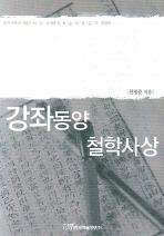 강좌동양 철학사상