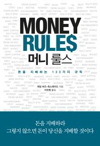 머니 룰스(Money Rules)