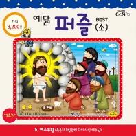 예닮 퍼즐(소). 5: 예수부활(12조각)