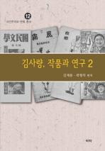 김사량 작품과 연구. 2