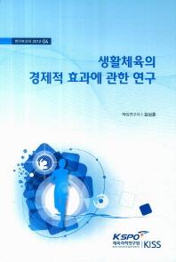 생활체육의 경제적 효과에 관한 연구