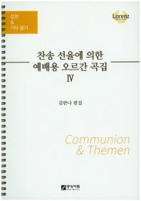 찬송 선율에 의한 예배용 오르간 곡집. 4