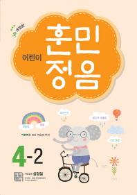어린이 훈민정음 4-2