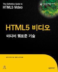 HTML5 비디오