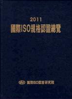 국제ISO규격인증총람(2011)