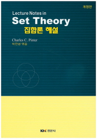 Lecture Notes in Set Theory 집합론  해설(개정판)