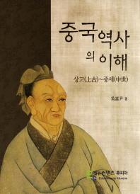 중국역사의 이해(상고-중세)