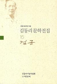 탄생 100주년 기념 김동리 문학전집. 15: 검군