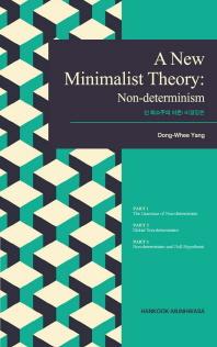 신 최소주의 이론: 비결정론(A New Minimalist Theory: Non-determinism)