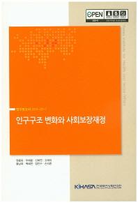 인구구조 변화와 사회보장재정