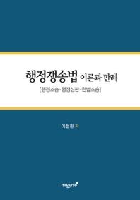 행정쟁송법 이론과 판례