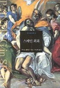 스페인 회화(art Library 13)