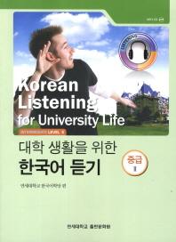 대학 생활을 위한 한국어 듣기 중급. 2
