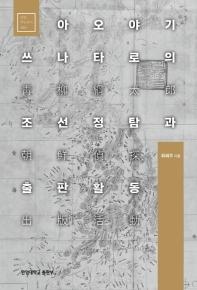 아오야기 쓰나타로의 조선정탐과 출판활동