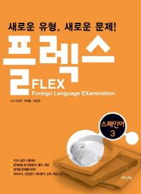 FLEX 스페인어. 3