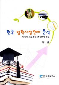 한국 입학사정관제 분석