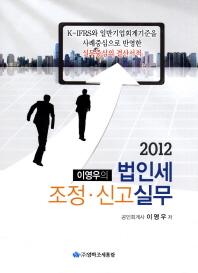 이영우의 법인세 조정 신고실무(2012)